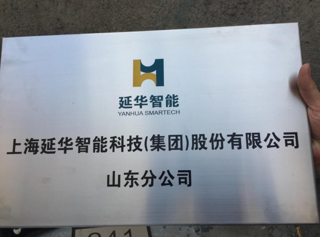 济南标牌厂