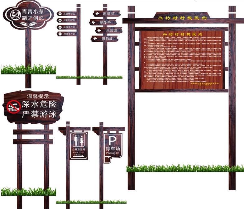 济南木质标识牌