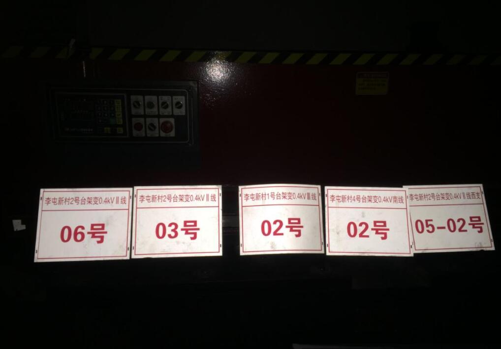 电力标识牌